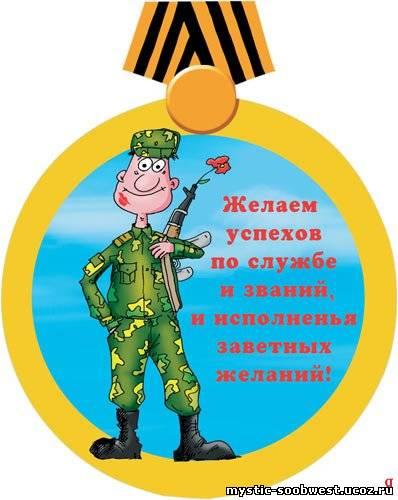 Короткие поздравления солдата